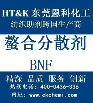 广东螯合分散剂BNF