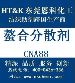 广东螯合分散剂HEROLAN CNA88