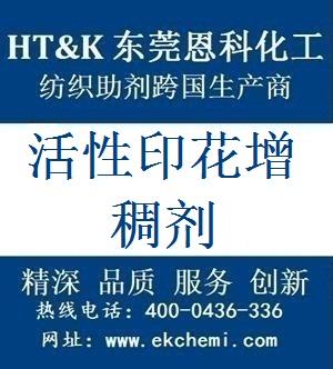 活性印花增稠剂HIT RTBC
