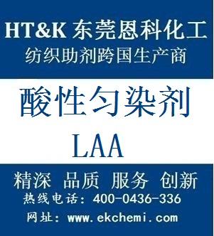 酸性匀染剂LAA