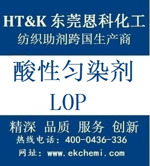 酸性匀染剂LOP