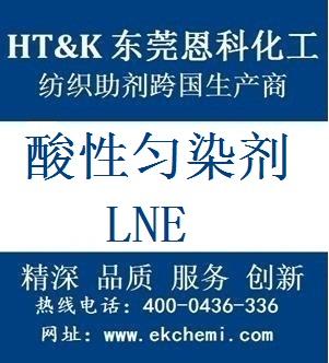 酸性匀染剂LNE