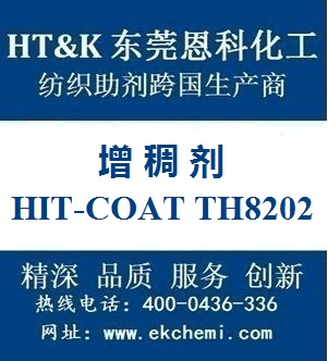 增稠剂HIT-COAT TH8202