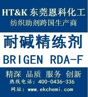 广东耐碱精练剂BRIGEN RDA-F