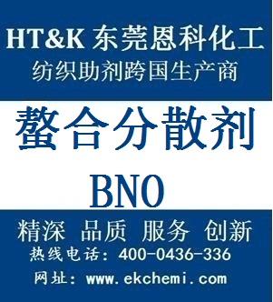 广东螯合分散剂BNO