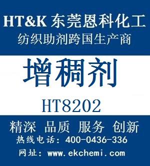 印花助剂 增稠剂HT8202