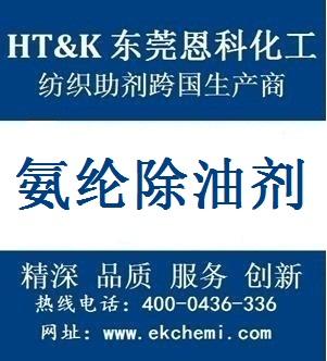 广东氨纶除油剂DYS