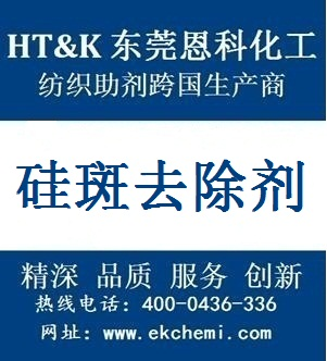 北京硅斑去除剂DF4