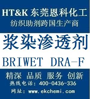 浆染渗透剂BRIWET DRA-F