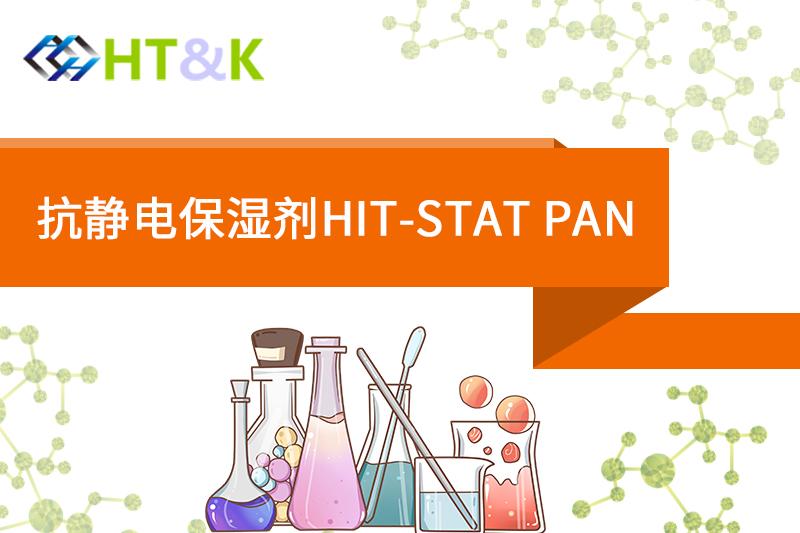 抗静电保湿剂HIT-STAT PAN