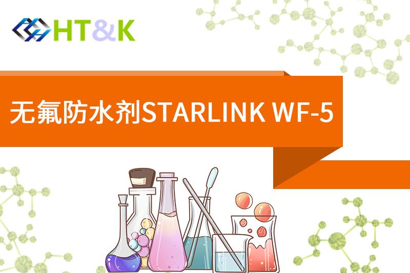 无氟防水剂STARLINK WF-5